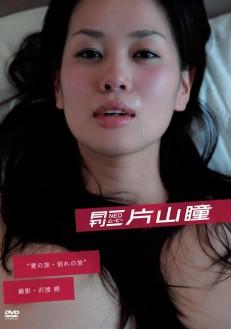 """月刊NEOムービー片山瞳 """"愛の旅・別れの旅"""""""