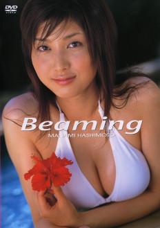 橋本愛実/Beaming