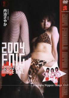 丹治さやか/フォーミュラニッポンイメージガール2004