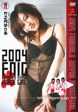 竹之内ゆりあ/フォーミュラニッポンイメージガール2004