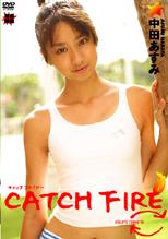 中田あすみ/Catch Fire