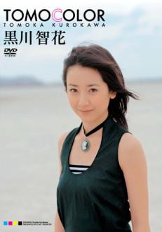 TOMOCOLOR/黒川智花