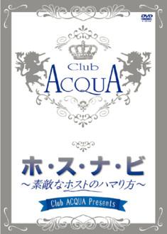 Club ACQUA Presents『ホ・ス・ナ・ビ』~素敵なホストのハマり方~(通常版)