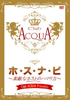 Club ACQUA Presents 『ホ・ス・ナ・ビ』 ~素敵なホストのハマり方~プレミアム限定BOX