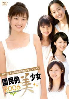 第11回全日本国民的美少女コンテスト 国民的美少女2006