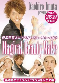 伊牟田直太のMagical Beauty Make 基本系ナチュラルメイク&スキンケア編