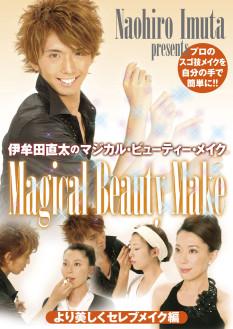 伊牟田直太のMagical Beauty Make より美しくセレブメイク編