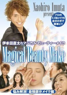 伊牟田直太のMagical Beauty Make  悩み解消!最強部分メイク編