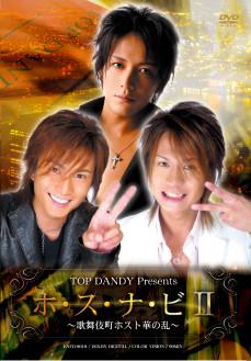 TOP DANDY Presents 『ホ・ス・ナ・ビⅡ』 ~歌舞伎町ホスト華の乱~
