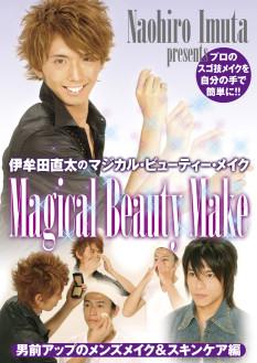 伊牟田直太のMagical Beauty Make  男前アップのメンズメイク&スキンケア編