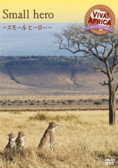 ビバ!アフリカ VOL-4 「スモール ヒーロー」