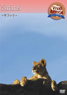 ビバ!アフリカ VOL-1 「サファリ」