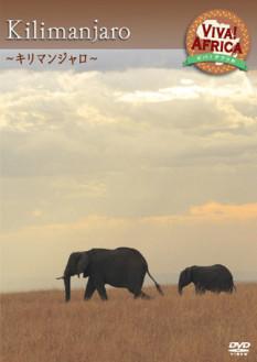 ビバ!アフリカ VOL-5 「キリマンジャロ」