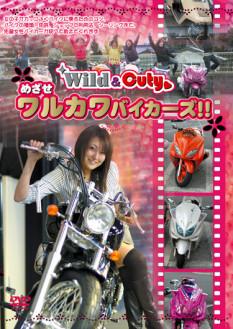 Wild&Cuty めざせワルカワ バイカーズ!!