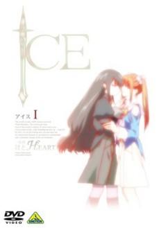 ICE 第1巻 通常版『一日目:はと-HEART』