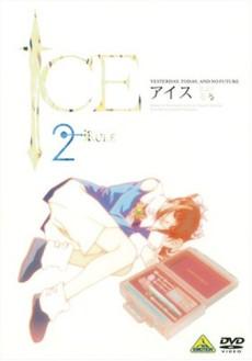 ICE 第2巻 通常版『二日目:るる-RULE』