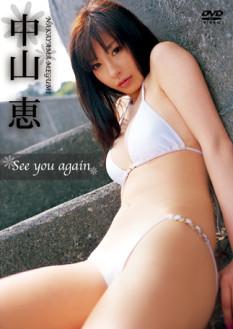 See you again/中山恵