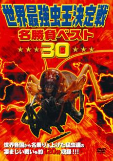 世界最強虫王決定戦・名勝負ベスト30