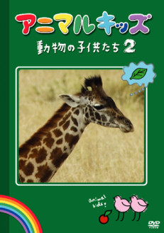 アニマルキッズ 動物の子供たち 2