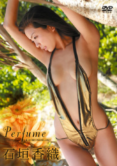 Perfume/石垣香織