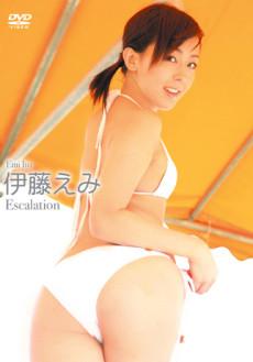 Escalation/伊藤えみ