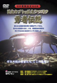 世界最強虫王決定戦 巨大カブトvs巨大クワガタ~勇者伝説~