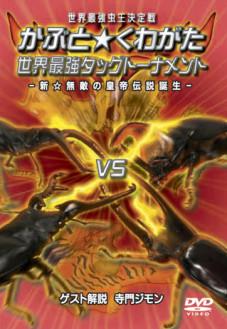 世界最強虫王決定戦 かぶと★くわがた 世界最強タッグトーナメント -新☆無敵の皇帝伝説誕生-