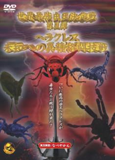 世界最強虫王決定戦 第五弾 ~ヘラクレス未知への異種格闘技戦~