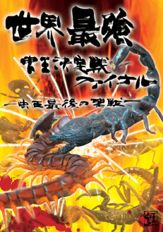世界最強虫王決定戦ファイナル!~虫王最後の聖戦~