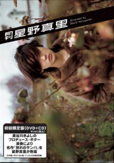 月刊 星野真里(初回限定版)