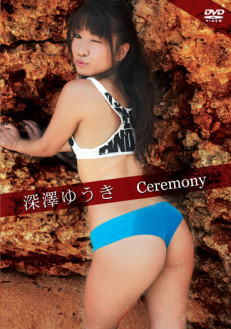 Ceremony/深澤ゆうき