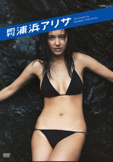 月刊 浦浜アリサ