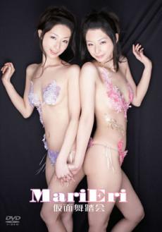 MariEri/仮面舞踏会