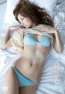 木口亜矢/恋人つなぎ2