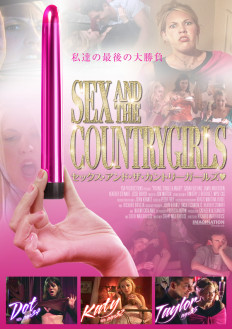 セックス・アンド・ザ・カントリーガールズ♥