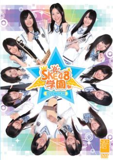 SKE48学園 DVD-BOXⅢ
