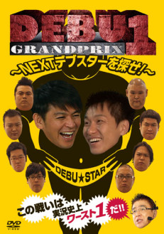 DEBU1グランプリ ~NEXTデブスターを探せ!~