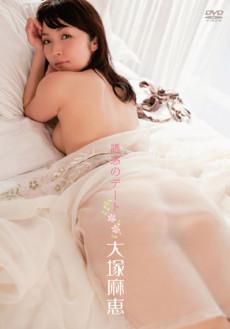 大塚麻恵/誘惑のデート【R-15】