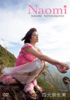 四元奈生美/Naomi