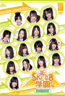 SKE48学園 DVD-BOX Ⅳ