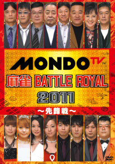 麻雀 BATTLE ROYAL 2011 ~先鋒戦~