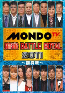 麻雀 BATTLE ROYAL 2011 ~副将戦~