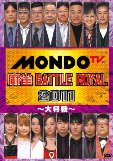 麻雀 BATTLE ROYAL 2011 ~大将戦~