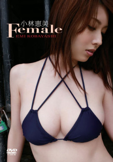 小林恵美/Female