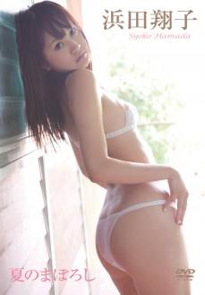 浜田翔子/夏のまぼろし