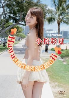 小松彩夏/Hawaaaaaaaaaaii♡
