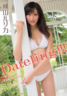 横山ルリカ/Dateling!!!