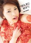 田中涼子/ほんまに好き?【写真集】