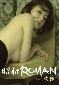 紫艶/昭和ROMAN【R-15】