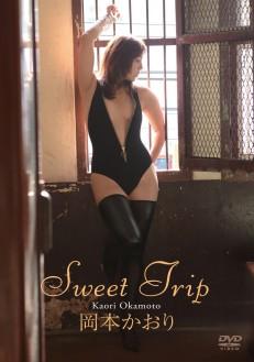 岡本かおり/Sweet Trip【R-15】